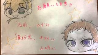 のぞみと申します(^ ^) 薄桜鬼の平助くんと山崎さんが好きです♪♪ 今後は...