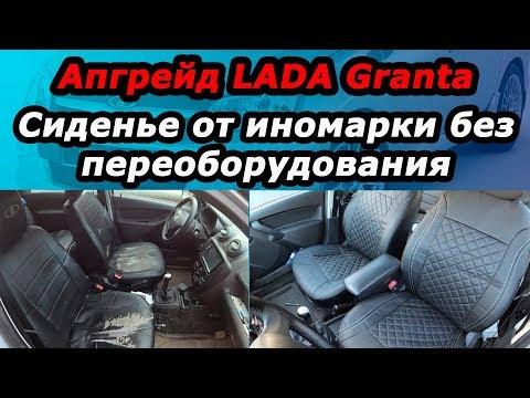 Сиденья в LADA Granta от иномарки, без сварки и сверления!