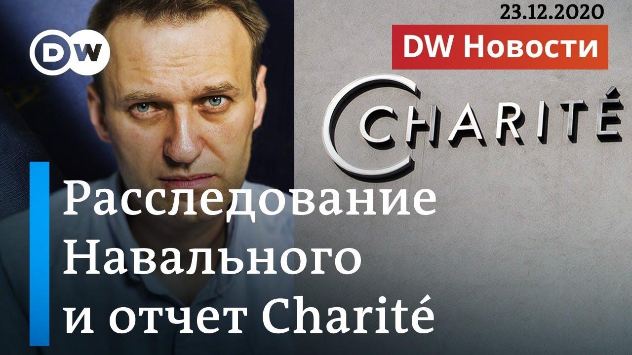 Расследование Навального, отчет Шарите, секреты тайных операций и доклад ПАСЕ. DW Новости (23.12.20)