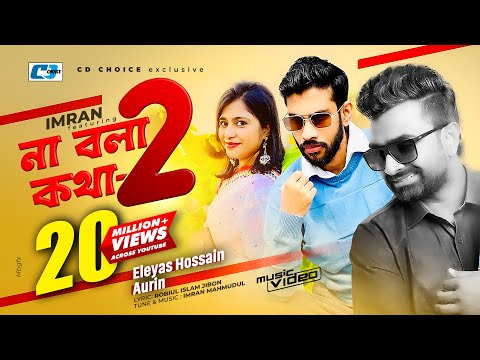 Na Bola Kotha 2 | Eleyas Hossain | Aurin | Official Music Video | Bangla New Song | Full HD
