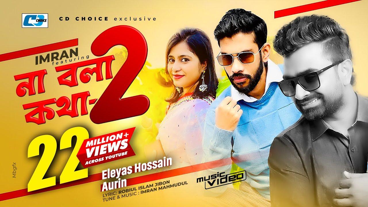Download Na Bola Kotha 2 | না বলা কথা ২ | Eleyas Hossain | Aurin | Imran | Official Music Video | Bangla Song