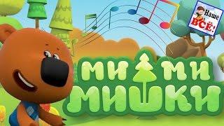 МИ-МИ-МИШКИ! Песенка мультик видео для детей. Наше всё!