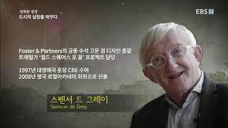 특집다큐- 광화문 광장, 도시의 심장을 바꾸다_#002
