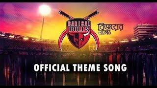 Barisal Bulls Theme Song - Barisal Bulls Kamal Kamal Barisal Bulls Samal Samal