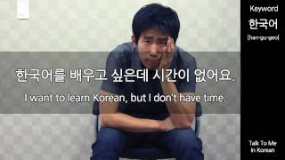 Korean Vocabulary Plus #3 - Korean (한국어)