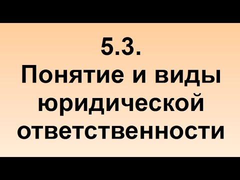 5.3. Понятие и виды юридической ответственности