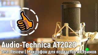 Микрофон Audio-Technica AT2020 - для подкастов, стримов ОБЗОР - Podcast Microphone TEST