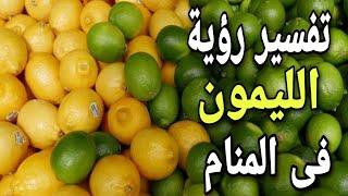 تفسير حلم رؤية الليمون فى المنام للعزباء والمتزوجة والحامل والمطلقة والرجل Youtube