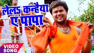 Deepak Dildar सबसे Hit काँवर गीत 2017 - लेलs कन्हैया ऐ पापा - Hey Shiv Bahubali - Kanwar Songs