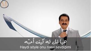 اروع اغنية تركية للأسطورة أبراهيم تاتليس - هيا قل مترجمة للعربية İbrahim Tatlises - Haydi Söyle