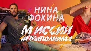 Смотреть клип Нина - Миссия Невыполнима