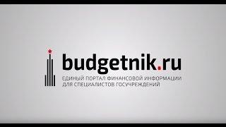 видео Статья 165 Бюджетный кодекс. Бюджетные полномочия Министерства финансов РФ