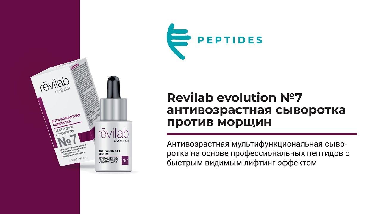 Вебинар. Revilab evolution №7