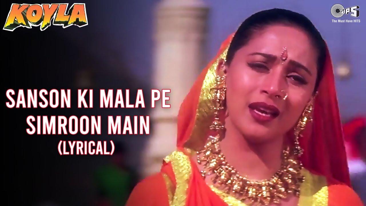 Sanson ki Mala (Lyrical) Madhuri Dixit | Sharukh Khan | Kavita Krishnamurthy | Koyla | Tips