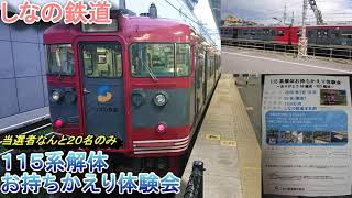 しなの鉄道115系(S6 S23編成)解体体験会
