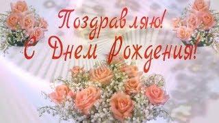 🎵Очень красивое, праздничное поздравление 🌷с Днем Рождения женщине🌷🎵
