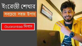 ইংরেজি শেখার জন্য এর থেকে আর সহজ উপায় থাকতে পারেনা | Best & easiest way to learn English | Nasim