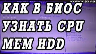Как узнать объем памяти, винта и модель проца на ноутбуке через БИОС