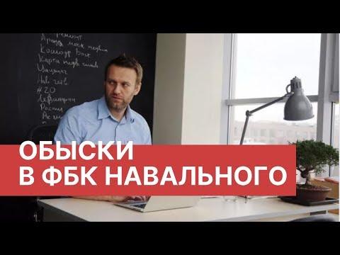 Обыски в ФБК Навального в 30 регионах РФ. Видео.
