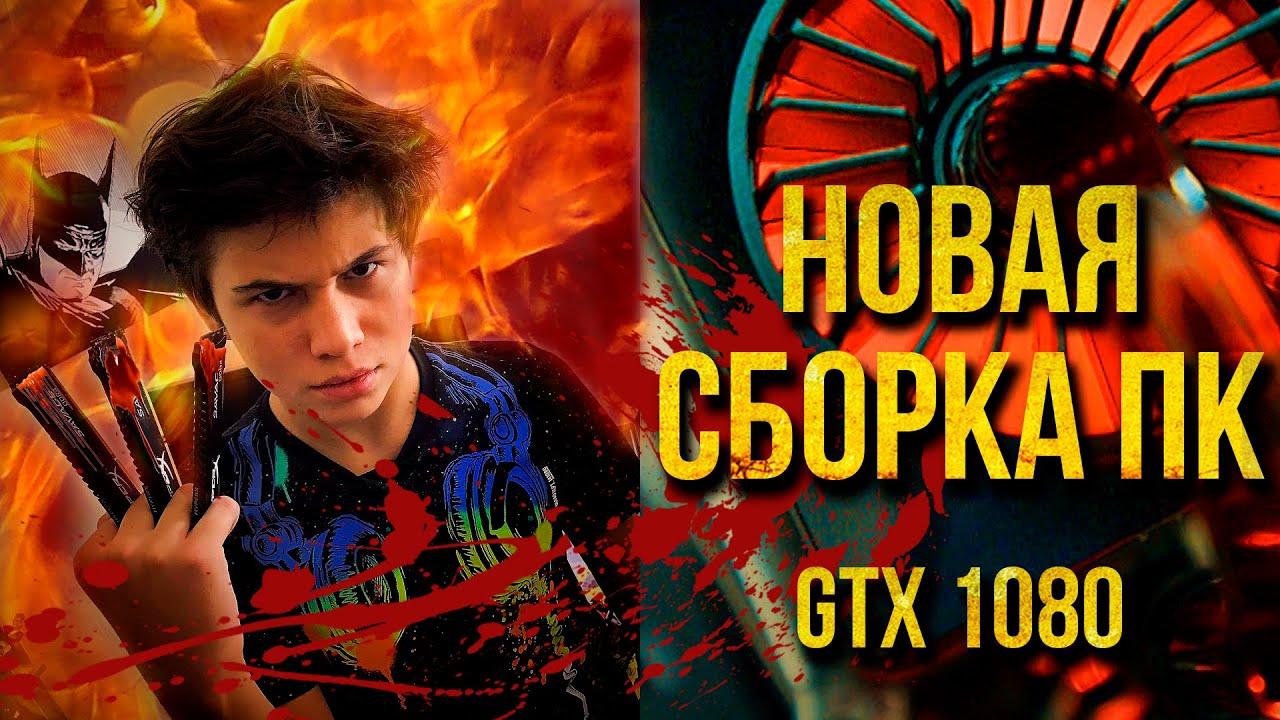 Сборка ПК с GTX 1080 который уделает PS4 PRO, но НЕ ПОТЯНЕТ GTA 5? Сборка игрового пк за 2342$