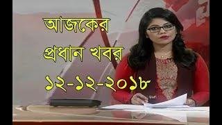 Bangla News today 12 December 2018 | Bangladesh latest news update | all bangla news live
