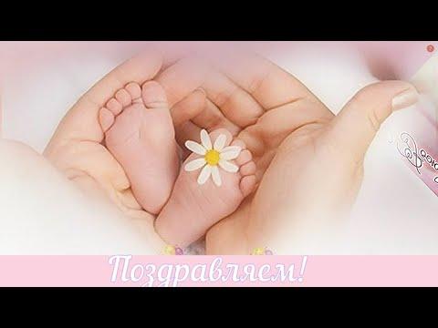 Поздравление с рождением 2 доченьки