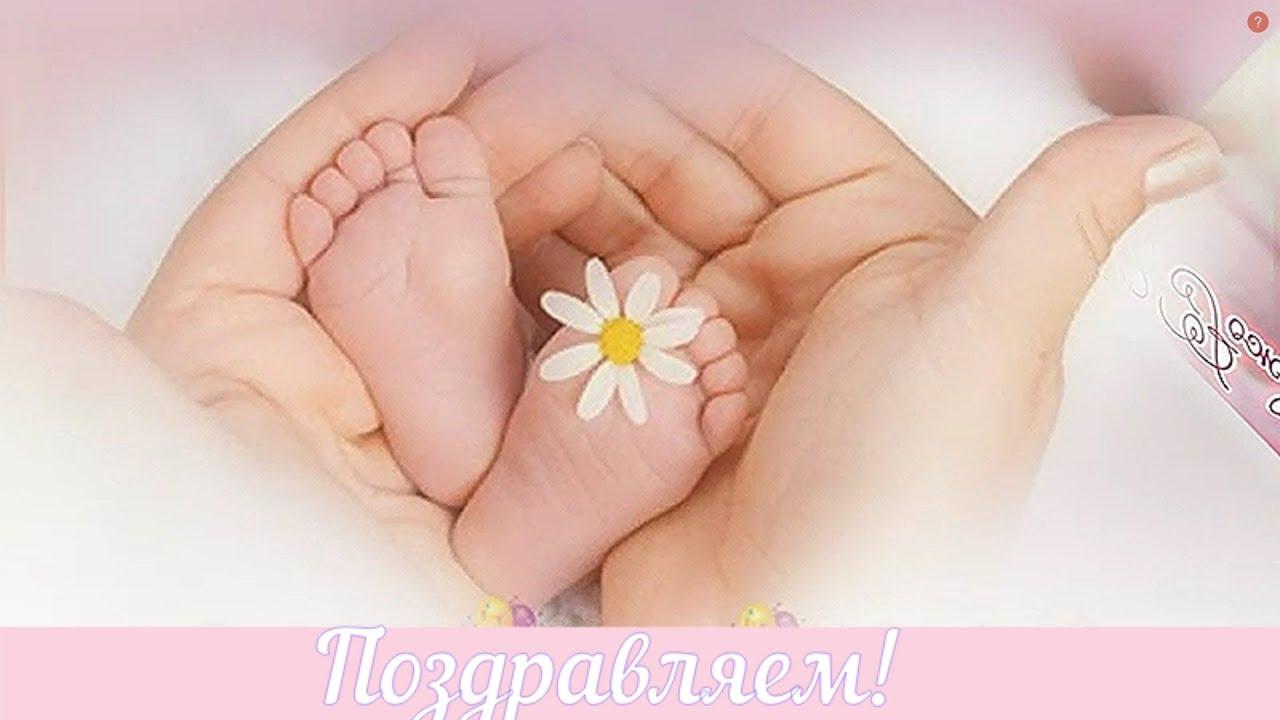 С рождением ДОЧЕНЬКИ! Поздравление с рождением Дочки! - YouTube