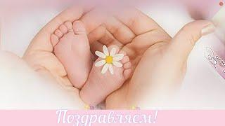 С рождением ДОЧЕНЬКИ! Поздравление с рождением Дочки!