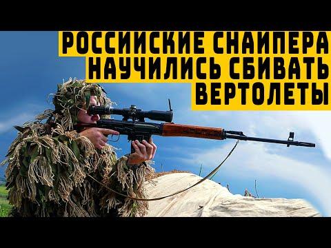 Генералы НАТО бьют тревогу, российские снайпера научились сбивать вертолеты