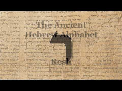 The Ancient Hebrew Alphabet - Lesson 20 – Resh