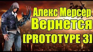 PROTOTYPE 3 - Алекс Мерсер вернется [АНАЛИТИКА]