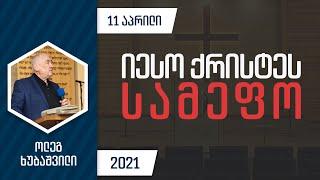 იესო ქრისტეს სამეფო | 11 აპრილი, 2021