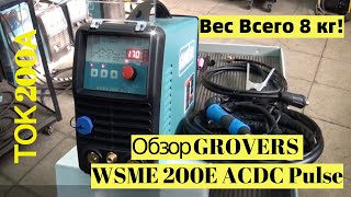 Обзор GROVERS WSME 200E ACDC Pulse
