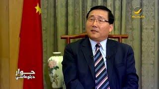 السفير الصيني بالمملكة: يجب الا ننسى القضية الفلسطينية