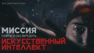 Дмитрий Волков. Как я попал в симуляцию. Угроза  искусственного интеллекта.