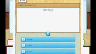 東大ノートのスタコロやってたら、八田亜矢子から対戦の申請がっ!!