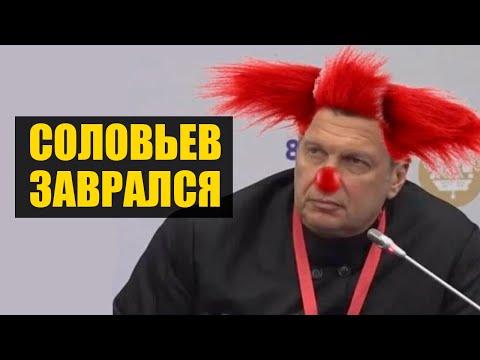 Путин против лжи Соловьева