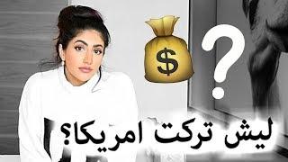 ليش تركت امريكا واستقريت في دبي؟