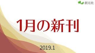 2019年1月新刊のご案内【創元社】