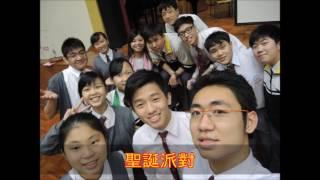 五旬節中學宗教活動感恩回顧 2015-2016