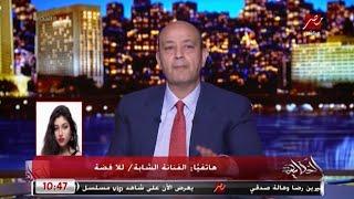 للا فضة تكشف تفاصيل رسائل أحمد بسام زكي - E3lam.Com
