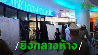 ด่วน! ยิงในห้างดังกลางกรุง ดับ1 | 18-02-63 | ข่าวเย็นไทยรัฐ