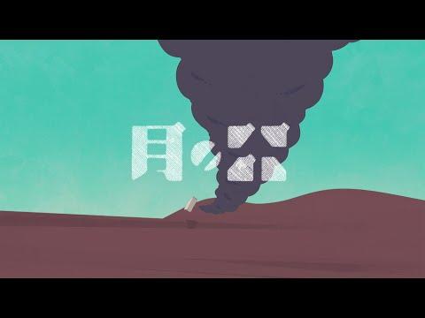 スカート / 月の器 【OFICIAL MUSIC VIDEO】
