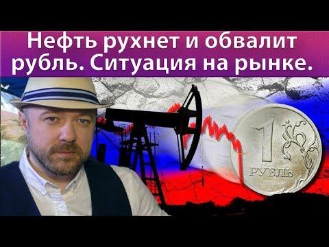 Нефть рухнет и обвалит рубль. Прогноз курса доллара евро рубля ртс нефть на ноябрь 2019. Доллар курс