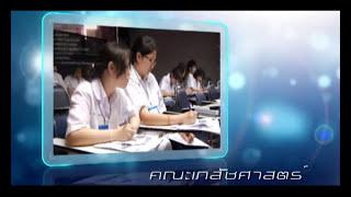 วีดิทัศน์แนะนำ มศว (จัดทำเมื่อปี 2554)