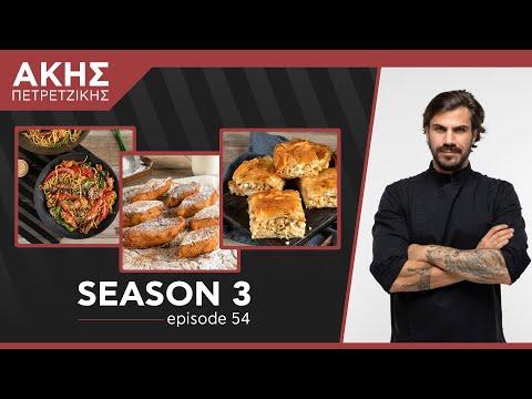 Kitchen Lab - Επεισόδιο 54 - Σεζόν 3   Άκης Πετρετζίκης