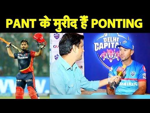 EXCLUSIVE: PONTING Calls Rishabh Pant as Exceptional Talent I IPL 2019 I Delhi Capitals