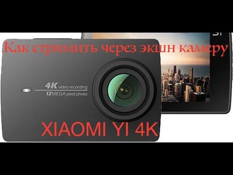 Как стримить через экшн камеру Xiaomi Yi 4k