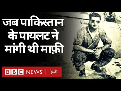 Pakistan के उस पायलट की कहानी जिसने Gujarat के तत्कालीन मुख्यमंत्री का प्लेन मार गिराया था (BBC)