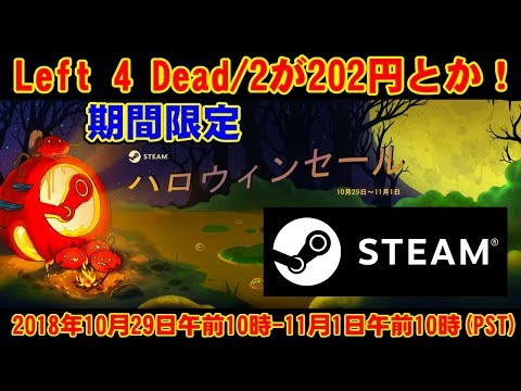 Left 4 Dead/2が202円、セットで302円のハロウィンセール!
